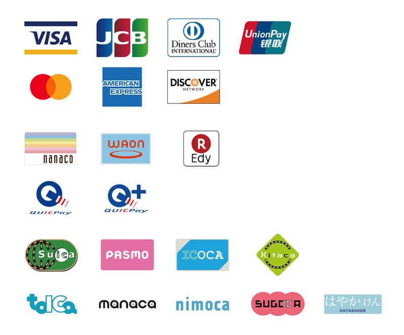 VISA、Mastercard、JCB、アメリカン・エキスプレス、ダイナースクラブ、ディスカバー、銀聯(UnionPay)、nanaco、waon、楽天Edy、QUICPay、QUICPay+、Kitaca、Suica、PASMO、TOICA、manaca、ICOCA、SUGOCA、nimoca、はやかけん